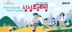 한국백혈병소아암협회가 농심과 소아암 인식개선 캠페인 '심심트레킹'을 진행한다