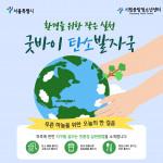 굿바이 탄소발자국 안내 포스터