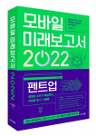 '모바일 미래보고서 2022' 표지
