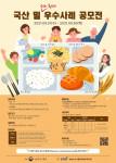 국산 밀 소비 확대 우수사례 공모전 포스터