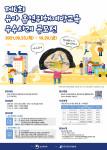 '제6회 유아 흡연 위해 예방 교육 우수 사례 공모전' 포스터