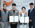 해피기버가 방송인 원성준·조엘라 부부를 홍보대사로 위촉했다