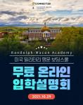 커넥티드와 랜돌프 메이컨 아카데미가 무료 온라인 입학설명회를 개최한다