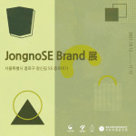 JongnoSe Brand 展 전시 포스터
