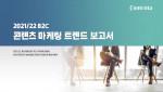 '2021/22 콘텐타 콘텐츠 마케팅 트렌드 보고서(B2C)' 표지