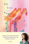 김초엽 '방금 떠나온 세계' 표지