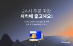 두손컴퍼니가 '24시 주문 마감' 서비스를 론칭했다