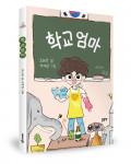 최은희 지음, 차예닮 그림, 좋은땅출판사, 156p, 1만3000원