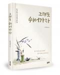 무주연산 지음, 좋은땅출판사, 272p, 1만3000원