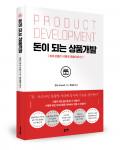 혼다 도시노리 지음, 류승훈 옮김, 좋은땅출판사, 282p, 1만5000원
