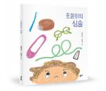 김인호 지음, 라라신 그림, 좋은땅출판사, 36p, 1만3000원