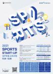 2021 스포츠 스타트업 실무맞춤 교육과정 포스터