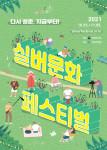 '2021 실버문화페스티벌' 포스터