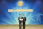 제일전기공업 박상범 전무(사진 오른쪽)가 스마트팩토리 어워드 제조 혁신 대상을 수상 후 기념 촬영을 하고 있다