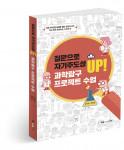 '질문으로 자기주도성 UP! 과학탐구 프로젝트 수업', 남현정, 강창원 지음, 206p, 1만5000원