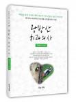 정춘식 시집 '왕방산 치과의사' 표지, 136p, 정가 1만5000원