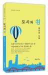 임준섭 시집 '도시의 섬' 표지, 도서출판 문학공원 144p, 정가 1만2000원