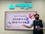 로움아이티의 고고챌린지 실천 메시지와 박승현 대표