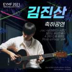 제21회 KYMF 대한민국청소년미디어대전 축하 공연자 JTBC '슈퍼밴드2' 포코아포코 멤버 김진산 기타리스트