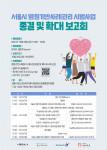 '서울시 병원기반사례관리 시범사업 종결 및 확대 보고회' 포스터