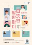 2021년 정신건강의 날 기념 온라인 강연 '따뜻한 말 한마디' 포스터