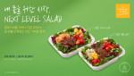 투썸플레이스가 식물성 단백질 토핑 샐러드를 출시했다