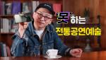 전통공연예술 홍보영상 갈무리