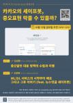 제1회 AI for Social good 융합포럼 포스터