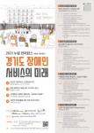 '2021 누림 컨퍼런스-경기도장애인 서비스의 미래' 포스터