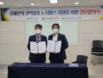 경기도장애인복지종합지원센터-경기도장애인권익옹호기관 업무협약식