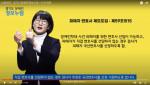 '경기도 장애인 정보누림' 수어통역 방송 영상
