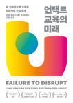 문예출판사가 MIT 교수 저스틴 라이시의 '언택트 교육의 미래'를 출간했다