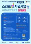 대구디지털산업진흥원이 '2021년 스타트업 지원사업-스타트업 부팅과정' 참가자를 모집한다