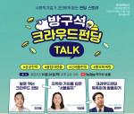 함께일하는재단이 '방구석 크라우드펀딩 토크'를 개최한다