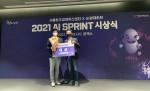 라이언로켓이 '2021 AI SPRINT' 행사에서 대상을 받았다