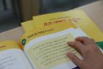 시각장애 어린이를 위해 제작된 생명나눔 점자 교재 '모든 생명은 소중해'