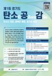 경기도 탄소공감 행사 포스터