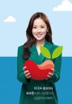 KODA 홍보대사 오수진 KBS 기상캐스터(심장 이식 수혜자)