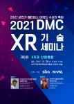 '2021 제6회 DMC XR 기술 세미나' 포스터