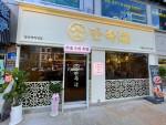 서울 당산역에 오픈한 만족오향족발 리뉴얼 매장