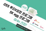 그린이 SK egg 프로그램 및 GSS 투자 성장 프로그램에 선정됐다