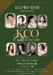 KCO 첼로 앙상블 제7회 정기연주회 포스터