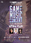 서울윈드오케스트라 제108회 정기연주회 '게임음악콘서트' 공연 포스터