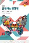 제1회 금천패션영화제 공식 포스터