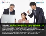 티젠소프트가 인사혁신처(한국정보화진흥원)에 동영상솔루션을 구축했다