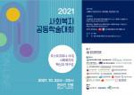 한국보건복지인력개발원이 한국사회복지학회 등과 '2021 사회복지 공동학술대회'를 공동 개최한다.