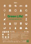 '2021서울국제불교박람회' 포스터