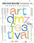 '아트 DMZ 페스티벌 : 파주일로(坡州一路)' 포스터