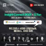 2021 한국산업대전 디지털 혁신 컨퍼런스