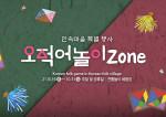 한국민속촌이 전통 민속놀이를 즐길 수 있는 체험 공간 '오적어놀이' 존을 운영한다